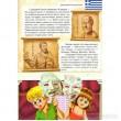 Енциклопедія для чомучок 4. Світ навколо тебе