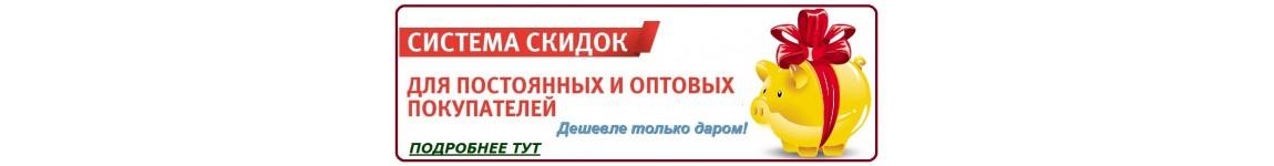 skidki1