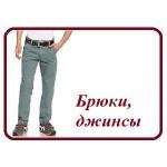 БРЮКИ, джинсы, полукомбинезоны