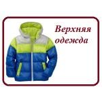 ВЕРХНЯЯ одежда (куртки, жилеты,комбинезоны, конверты)