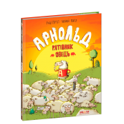 Арнольд — рятівник овець
