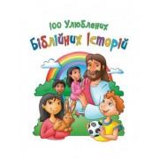 100 улюблених біблійних історій. Свідчадо