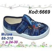 Тапочки детские Миша 88-310 Waldi