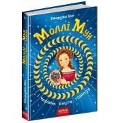 Моллі Мун і чарівна книга гіпнозу. Джорджія Бінг