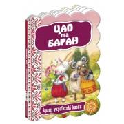 Цап та Баран. Серія: Кращі українські казки
