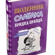 Щоденник Слабака. Бридка правда. 5 книга
