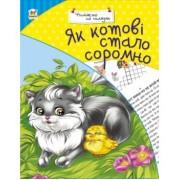 Читаємо по складах Як котові стало соромно