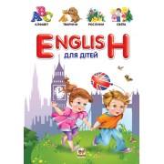 English для дітей. Борзова В.В