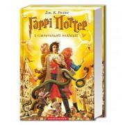 Гаррі Поттер і смертельні реліквії. Книга 7