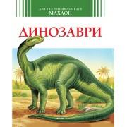 Дитяча енциклопедія. Махаон. Динозаври