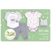 Комплект для новорожденного КП180 (интерлок)  Бемби
