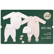 Комплект для новорожденного КП196 (органик коттон)  Бемби