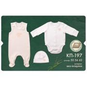 Комплект для новорожденного КП197 (органик коттон)  Бемби