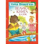 Велика книга казок. С.Прокоф'єва