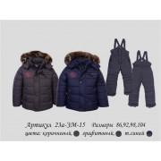 Комплект зимний  для мальчика 23-Зм-15