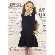 Блуза  Школьная  КФ185,186 Робинзон