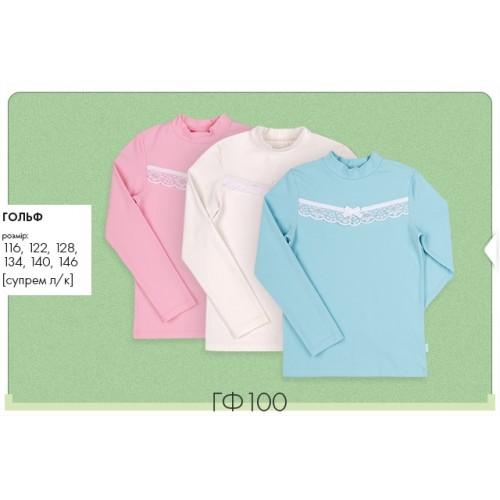 Блуза гольф школьный для девочки (супрем) Гф100 Бемби