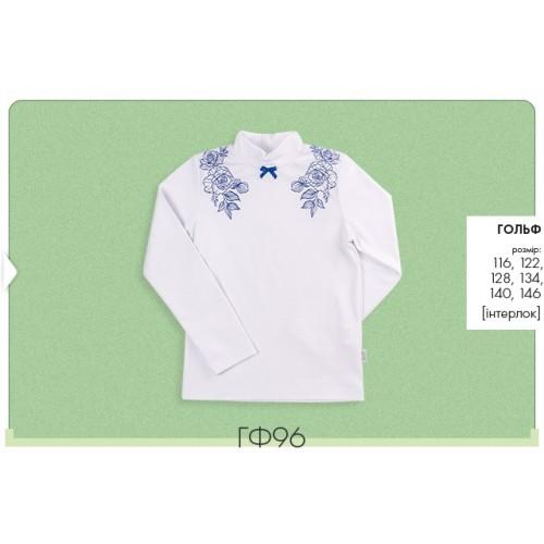 Блуза гольф школьный для девочки (интерлок) Гф96 Бемби