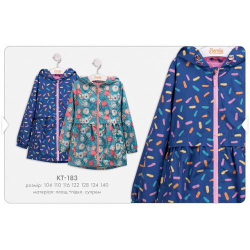 Куртка-ветровка для девочки КТ183 тм Бемби