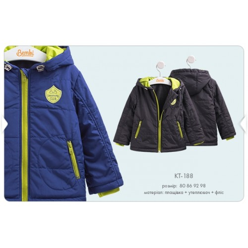 Куртка демисезонная  для мальчика  КТ188 ТМ Бемби