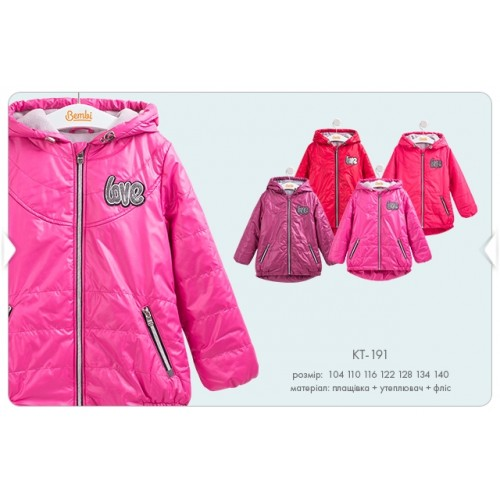 Куртка демисезонная  для девочки  КТ191 ТМ Бемби