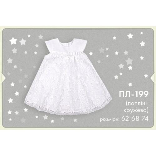 Платье крестильное ПЛ199 (поплин+кружево) Бемби