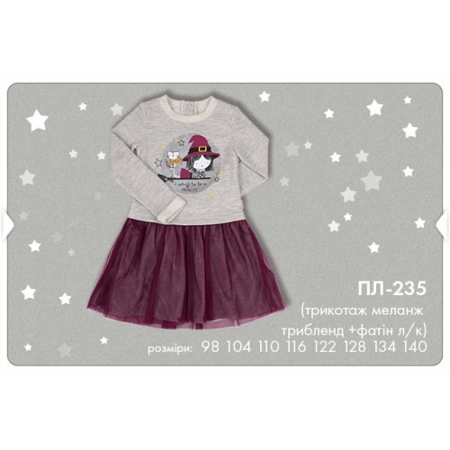 Платье трикотажное (тримбленд+фатин) ПЛ235 Бемби