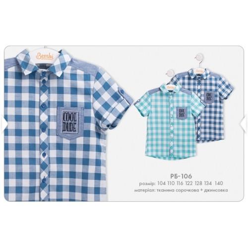 Рубашка для мальчика РБ106 Бемби