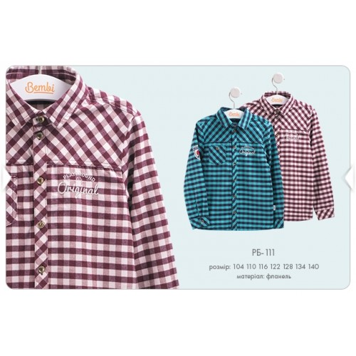 Рубашка для мальчика (фланель) РБ111 Бемби осень 2019