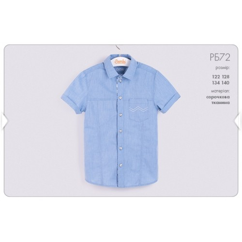 Рубашка для мальчика РБ72 Бемби