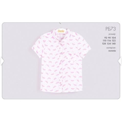 Рубашка для мальчика РБ73 Бемби